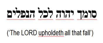 Psalm145-samekh-verse.png