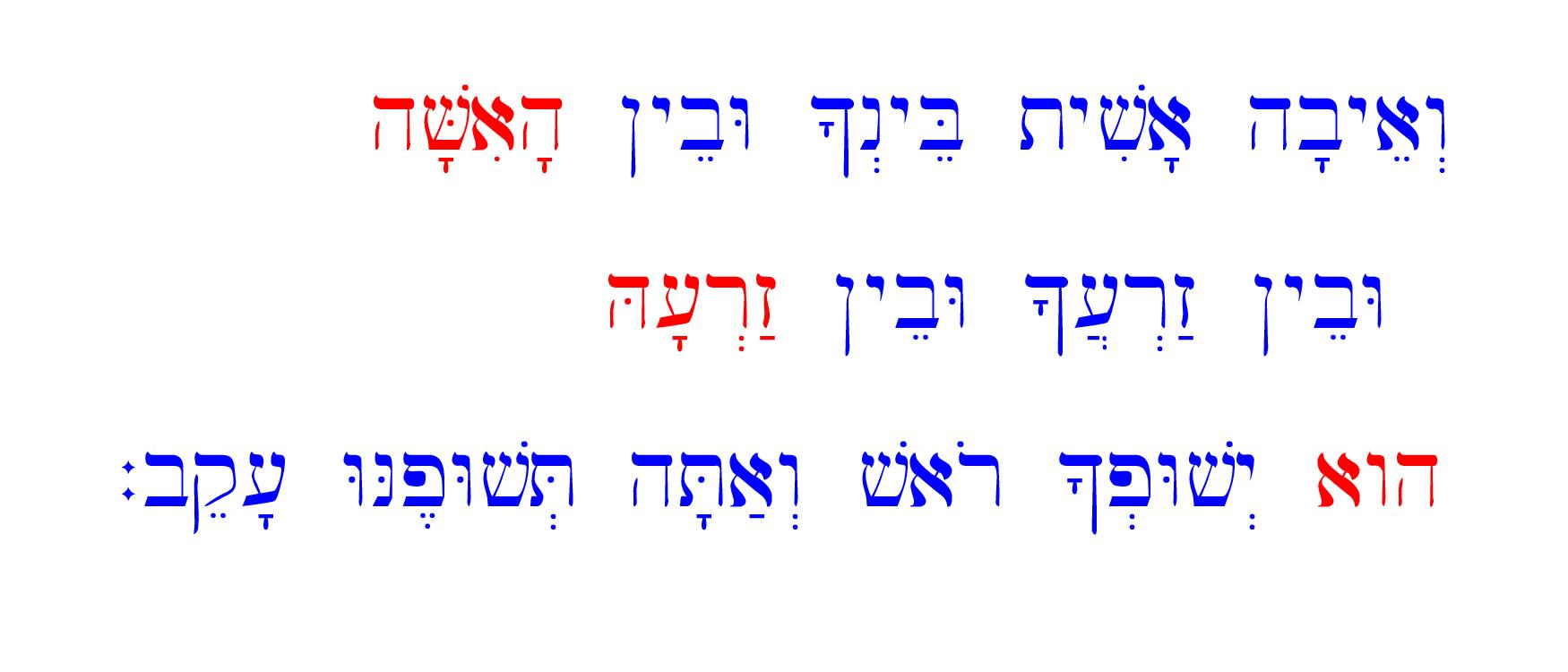 Genesis3.15-Hebrew-text-in-color